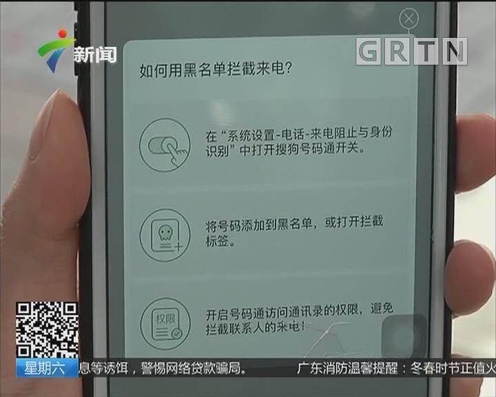 手机号码标记乱象:大量手机应用提供电话标记服务