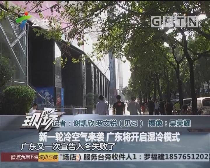 新一轮冷空气来袭 广东将开启湿冷模式