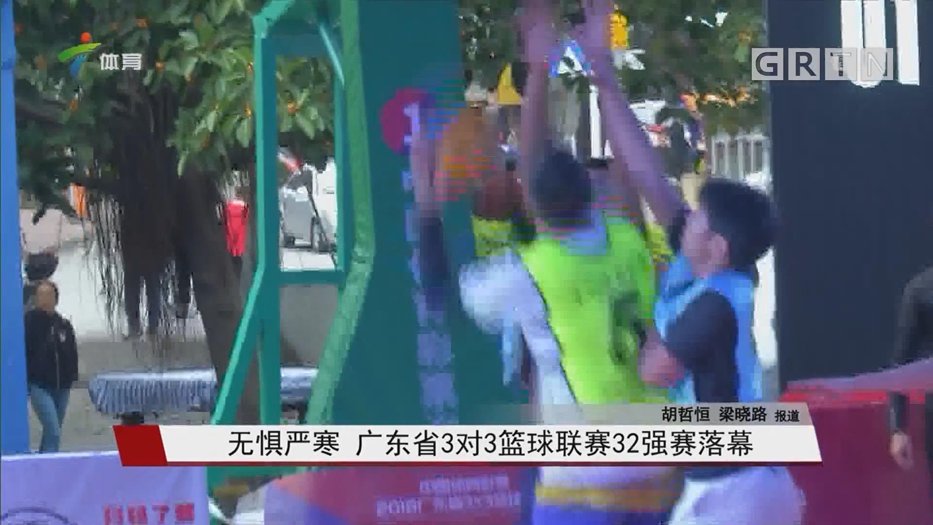 无惧严寒 广东省3对3篮球联赛32强赛落幕