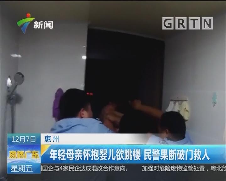 惠州:年轻母亲怀抱婴儿欲跳楼 民警果断破门救人