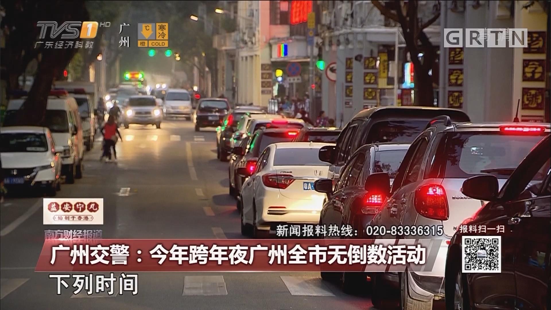 广州交警:今年跨年夜广州全市无倒数活动