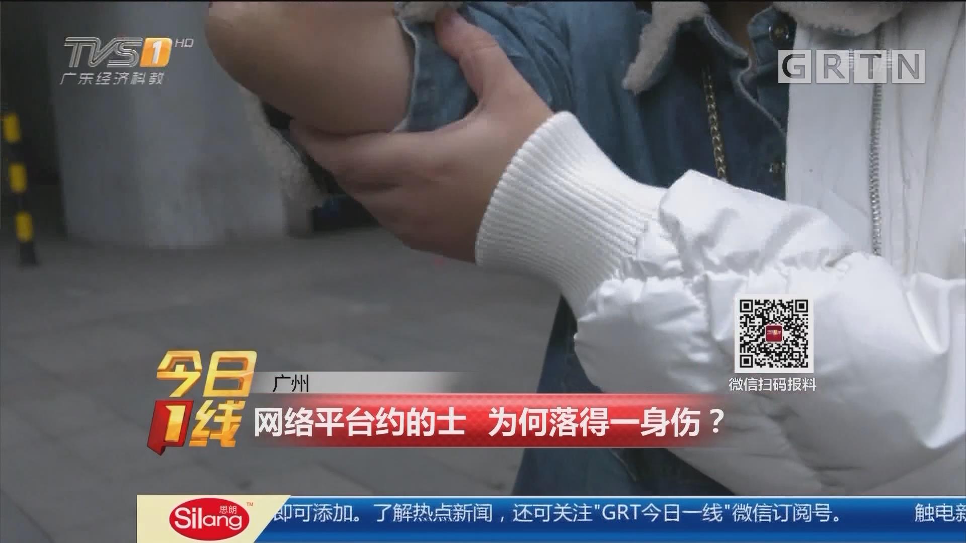 广州:网络平台约的士 为何落得一身伤?