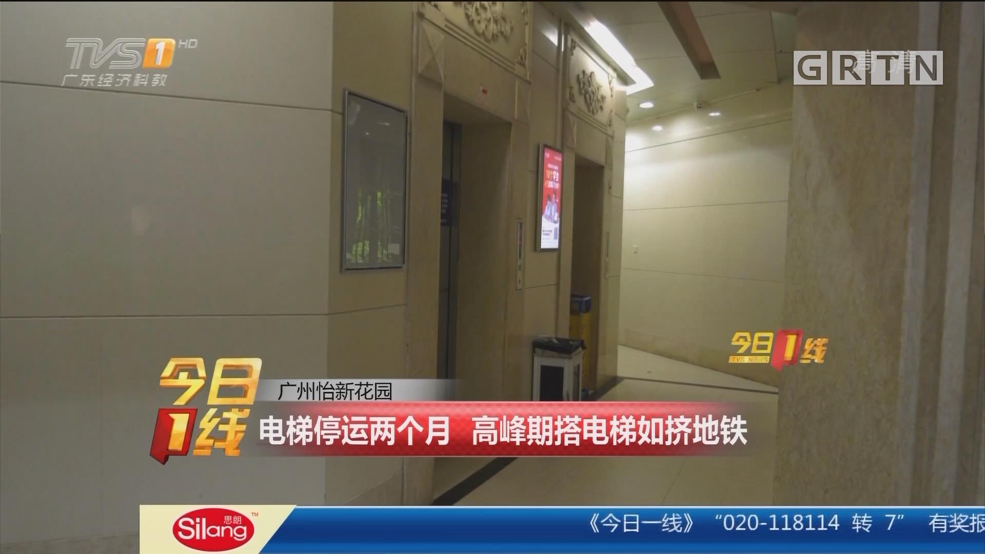 广州怡新花园:电梯停运两个月 高峰期搭电梯如挤地铁
