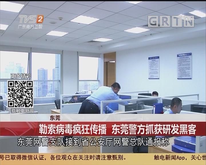 东莞:勒索病毒疯狂传播 东莞警方抓获研发黑客