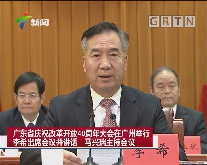 广东省庆祝改革开放40周年大会在广州举行 李希出席会议并讲话 马兴瑞主持会议