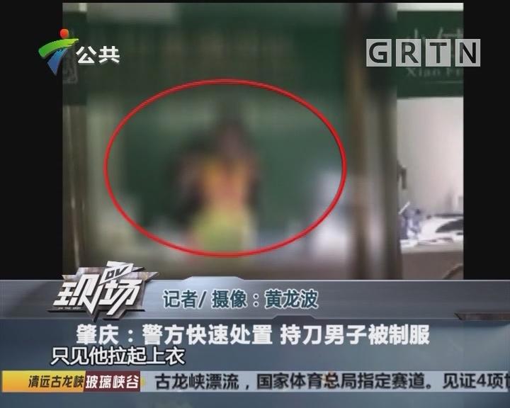 肇庆:警方快速处置 持刀男子被制服