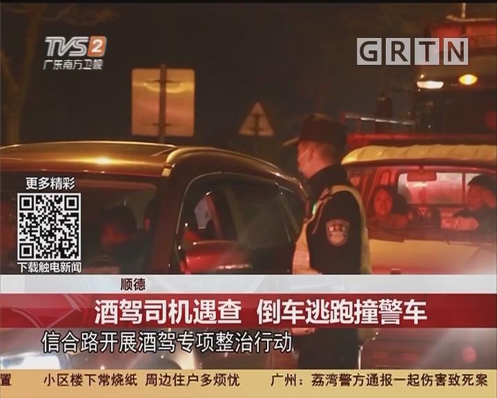 顺德:酒驾司机遇查 倒车逃跑撞警车