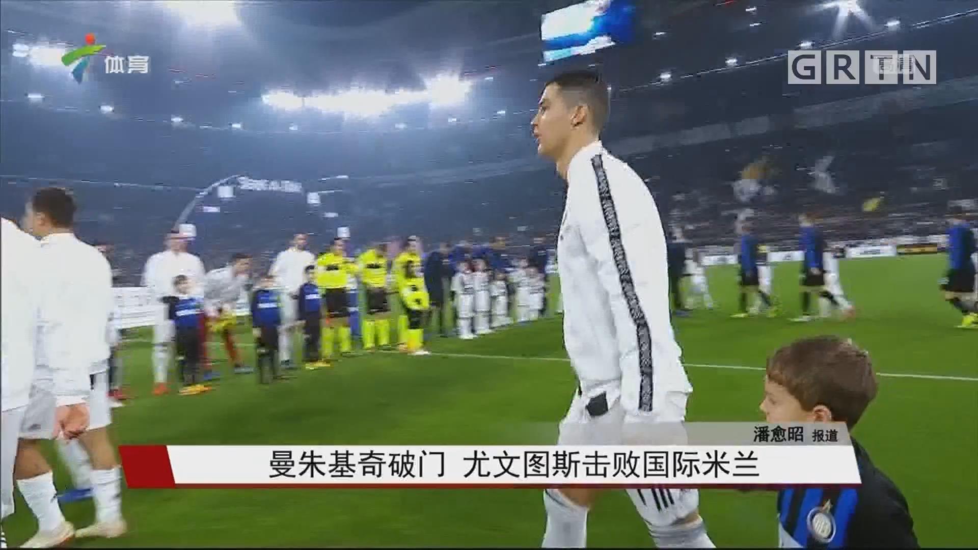 曼朱基奇破门 尤文图斯击败国际米兰