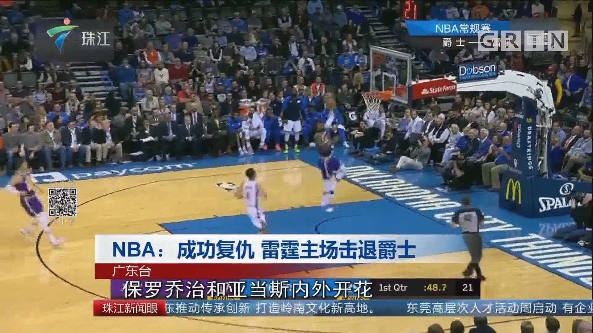 NBA:成功复仇 雷霆主场击退爵士