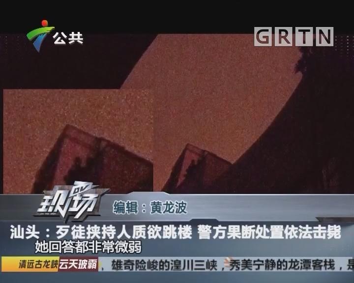 汕头:歹徒挟持人质欲跳楼 警方果断处置依法击毙