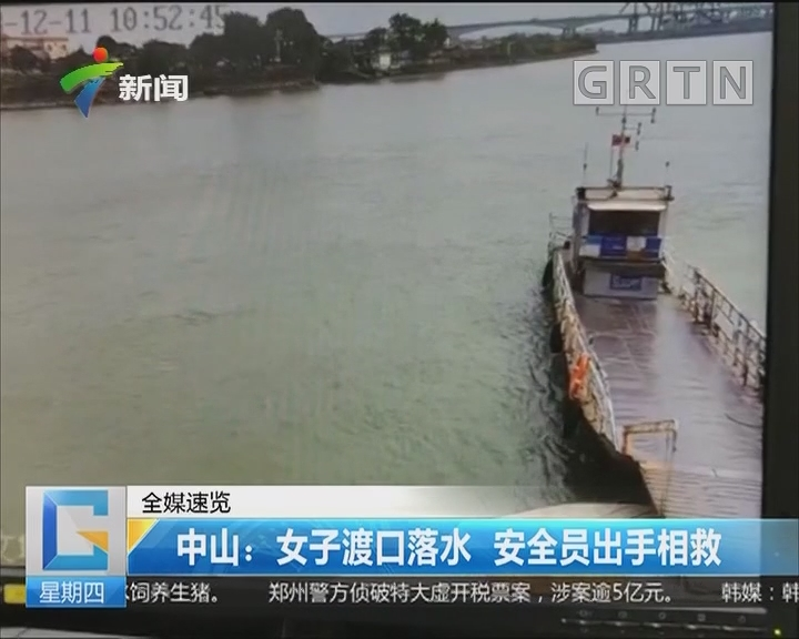 中山:女子渡口落水 安全员出手相救