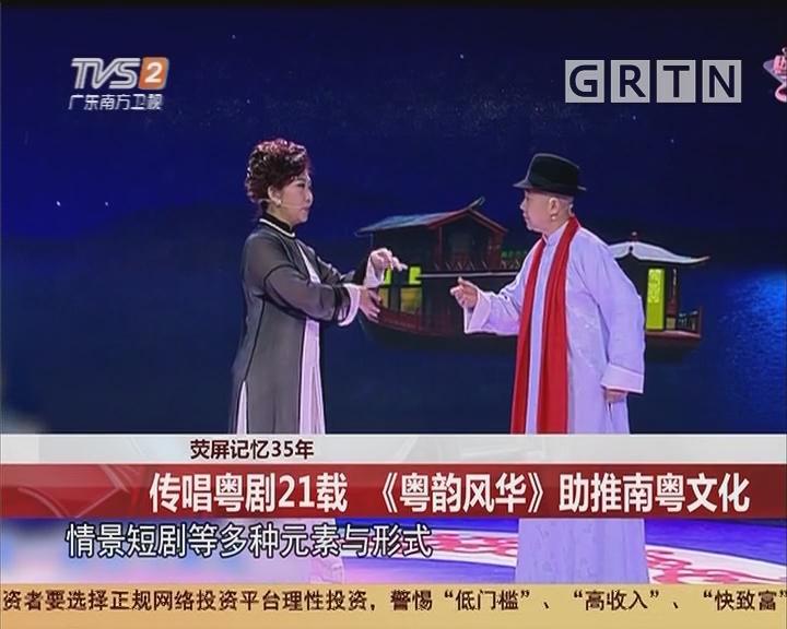 """荧幕记忆35年:""""传唱粤剧21载 《粤韵风华》助推南粤文化"""