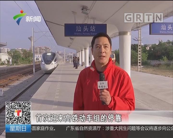 汕头:首列测试高铁动车组驶进汕头火车站