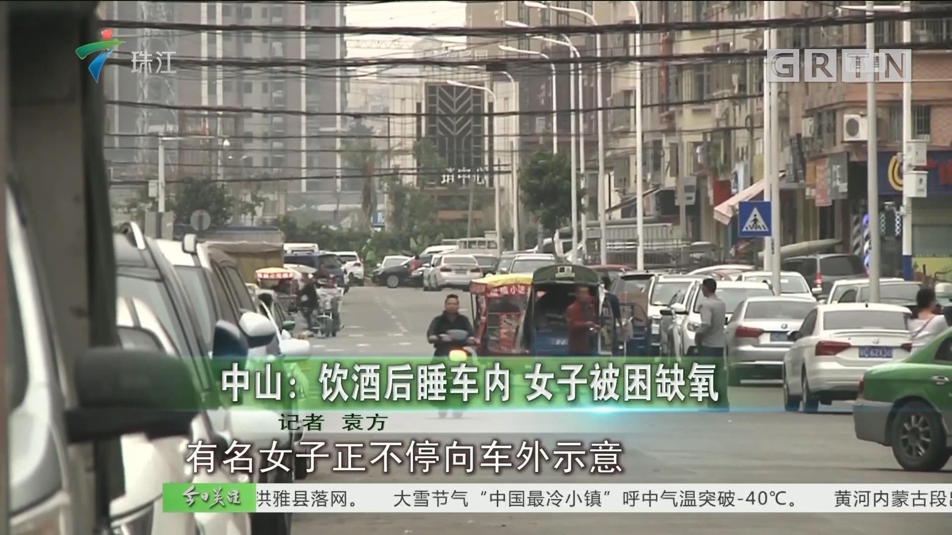 中山:饮酒后睡车内 女子被困缺氧