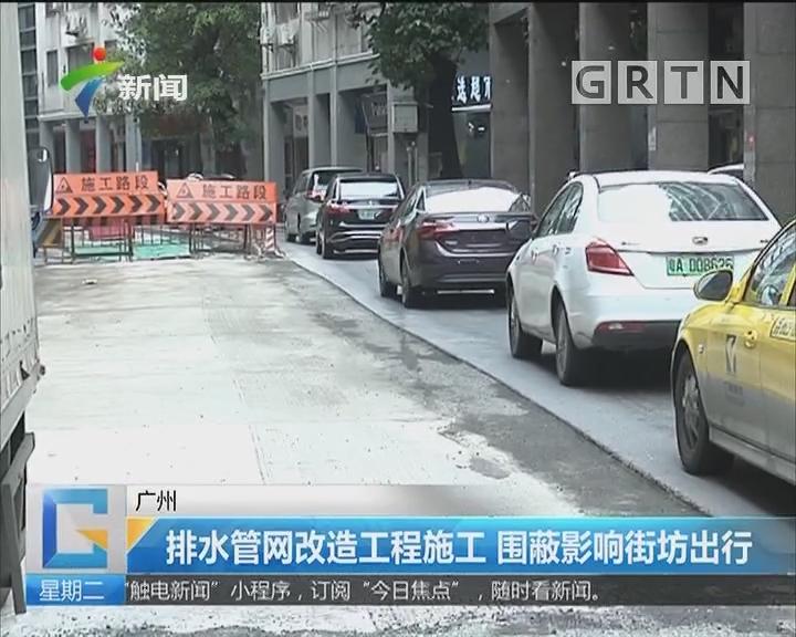 广州:排水管网改造工程施工 围蔽影响街坊出行