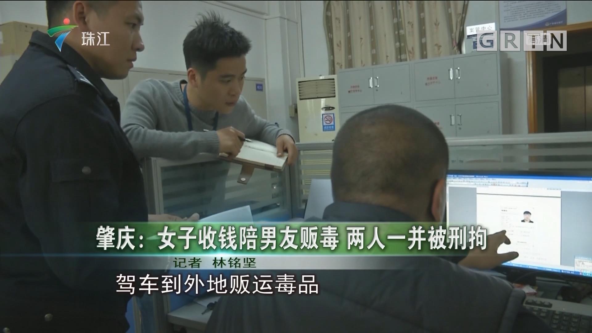 肇庆:女子收钱陪男友贩毒 两人一并被刑拘