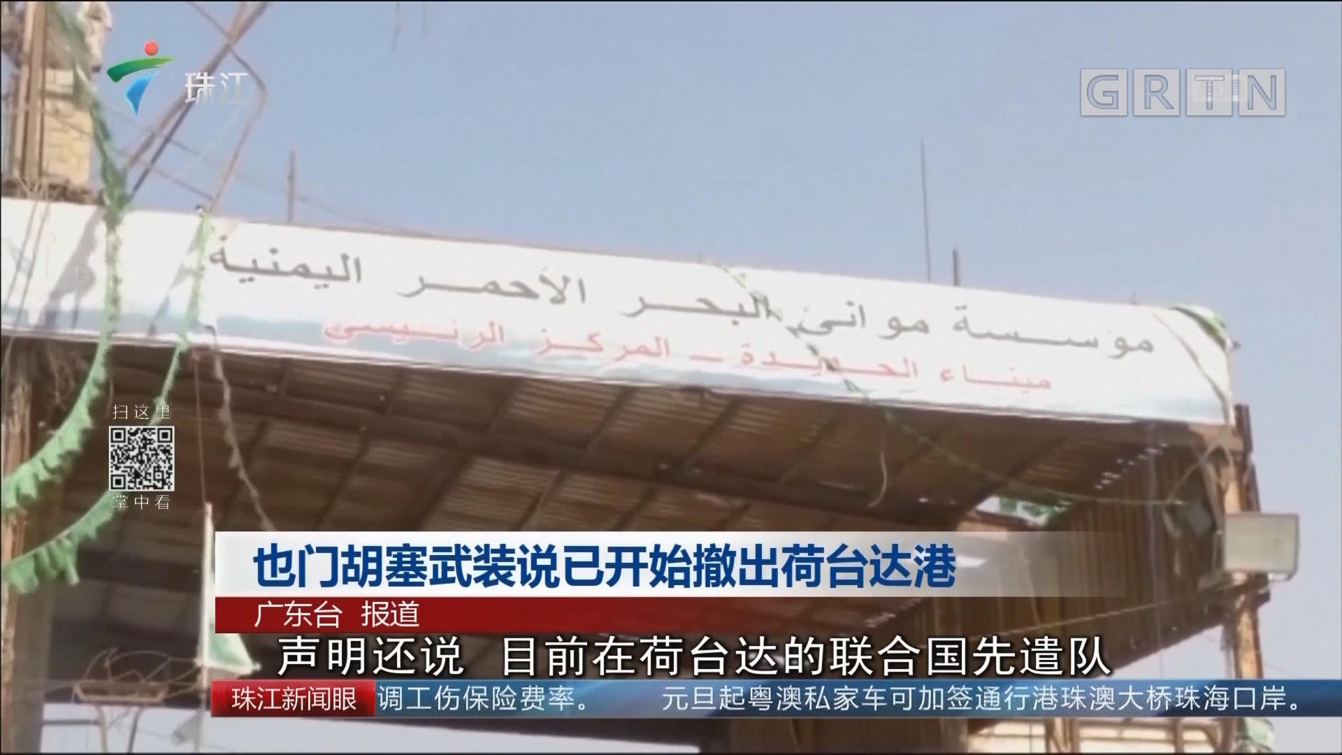 也门胡塞武装说已开始撤出荷台达港