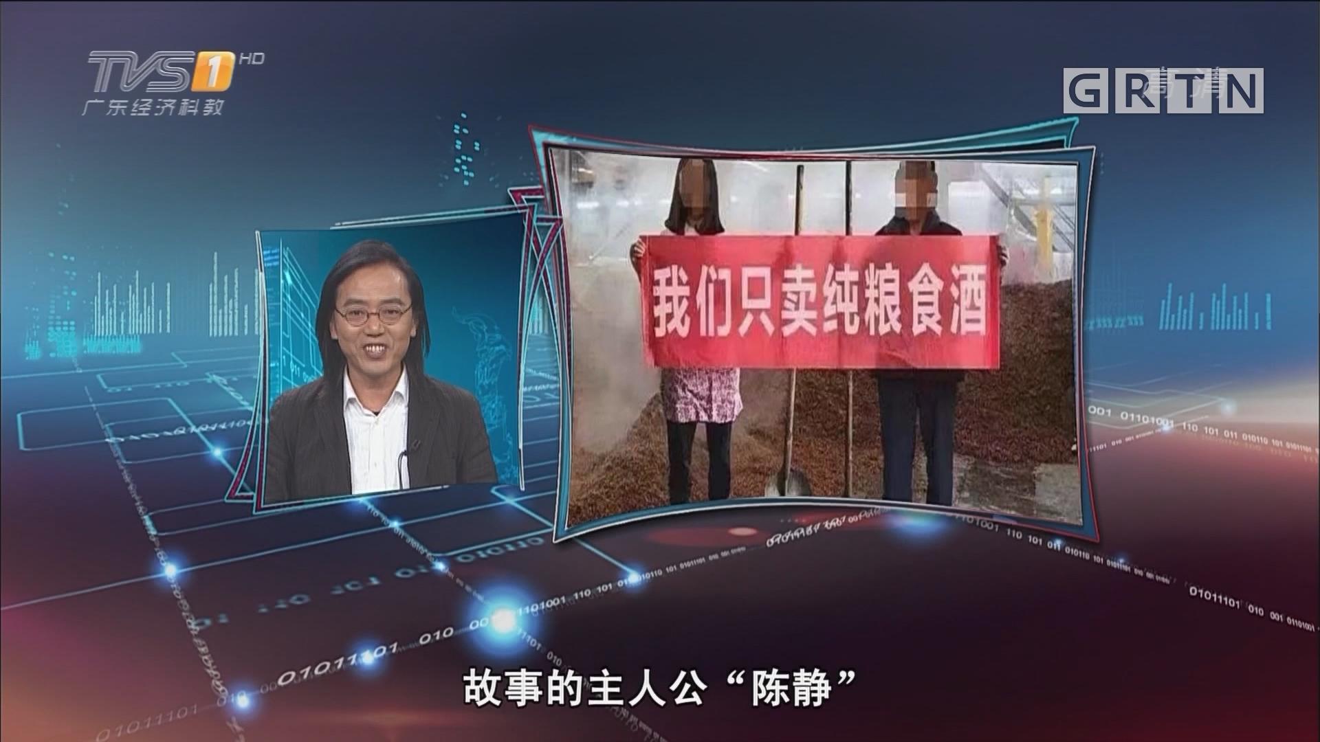 [HD][2018-12-24]马后炮:网络虚假营销,罚酒三杯力度不够