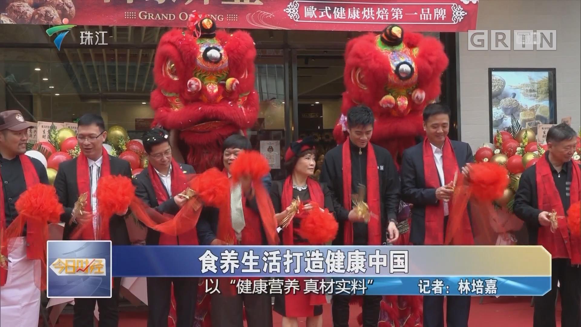 食养生活打造健康中国