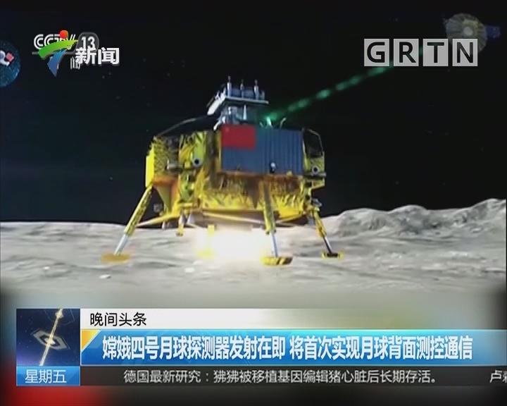 嫦娥四号月球探测器发射在即 将首次实现月球背面测控通信