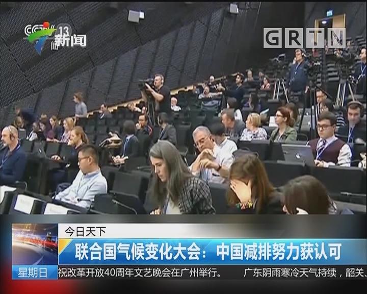 联合国气候变化大会:中国减排努力获认可