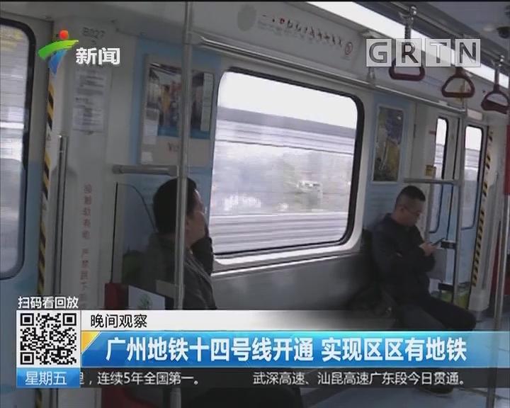 广州地铁十四号线开通 实现区区有地铁