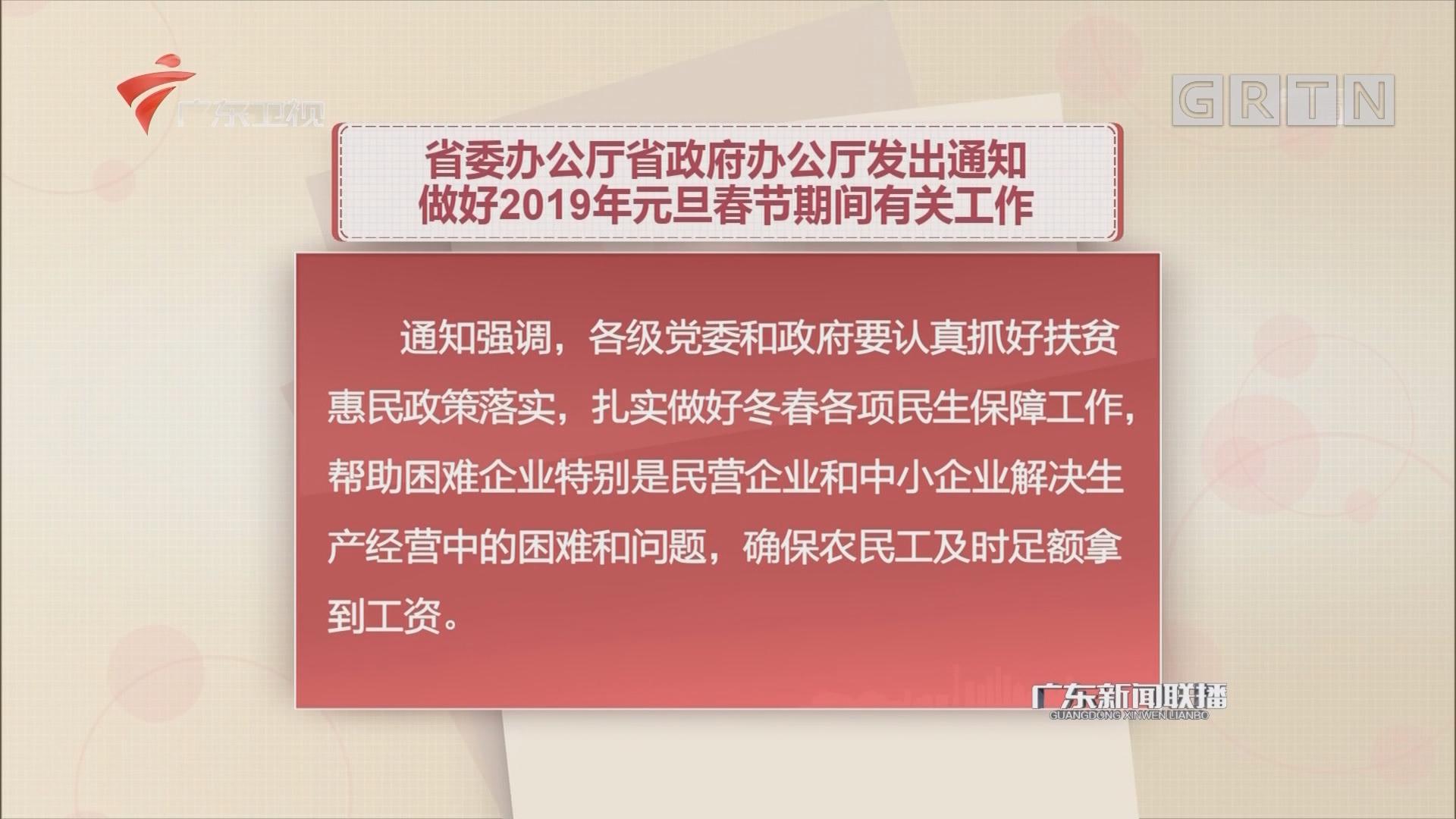 省委办公厅省政府办公厅发出通知做好2019年元旦春节期间有关工作