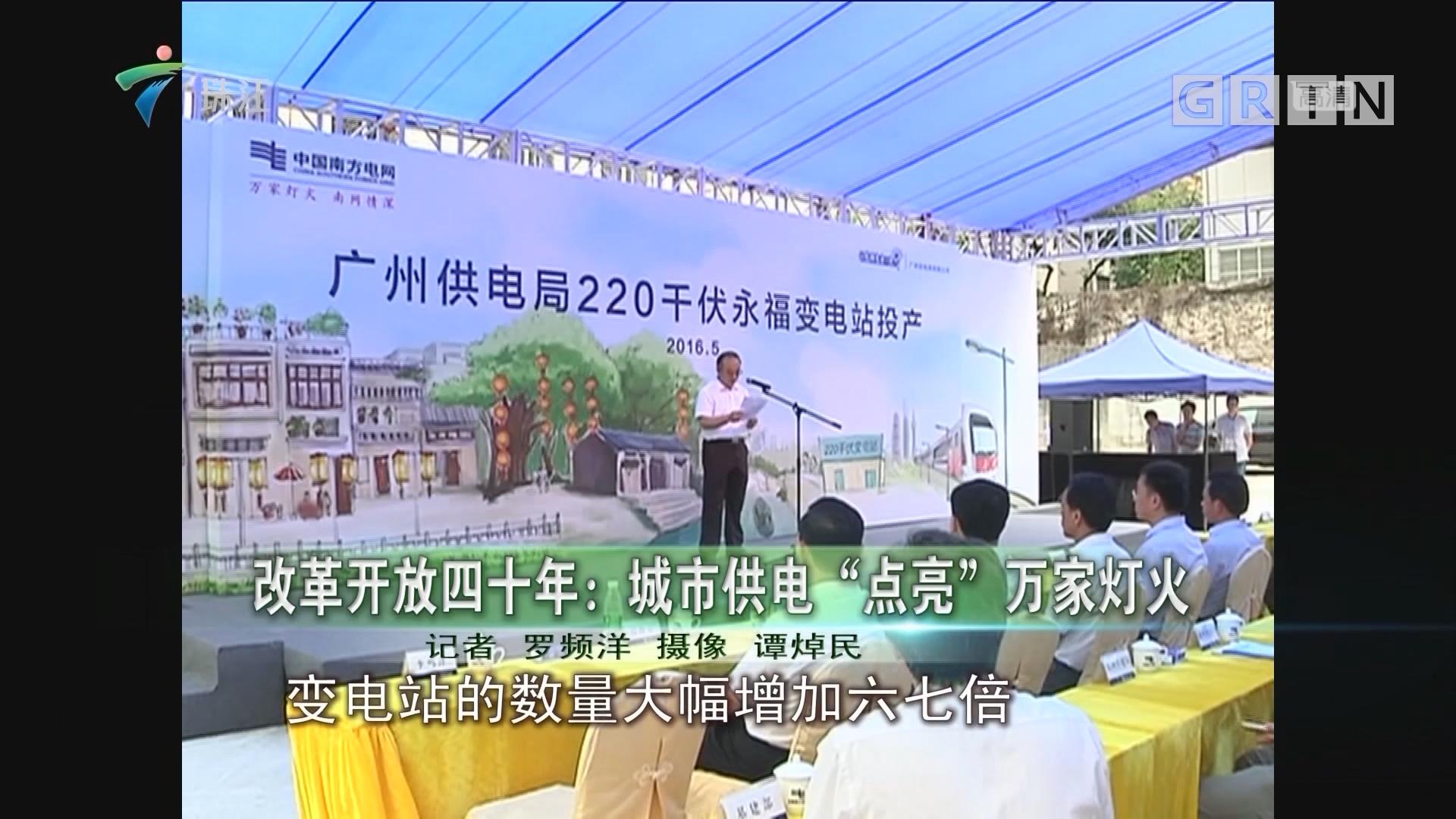 """改革开放四十年:城市供电""""点亮""""万家灯火"""