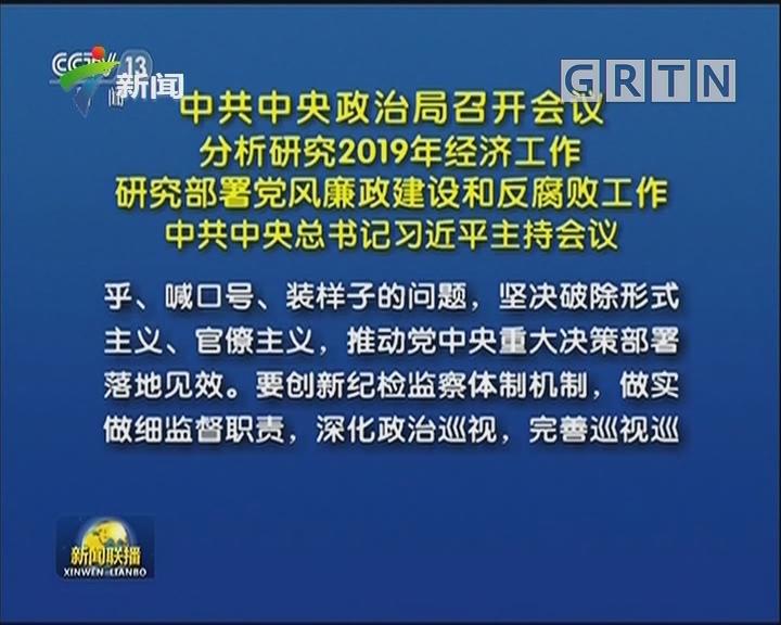 中共中央政治局召开会议 分析研究2019年经济工作 研究部署党风廉政建设和反腐败工作 中共中央总书记习近平主持会议