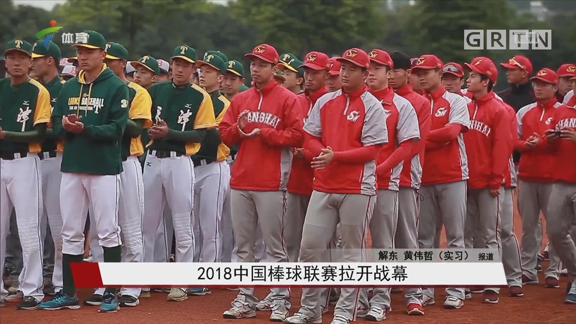 2018中国棒球联赛拉开战幕