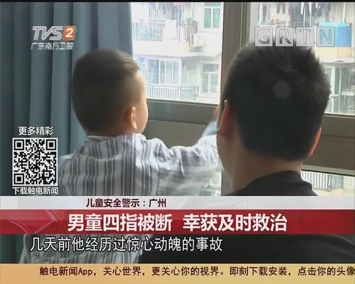 儿童安全警示:广州 男童四指被断 幸获及时救治