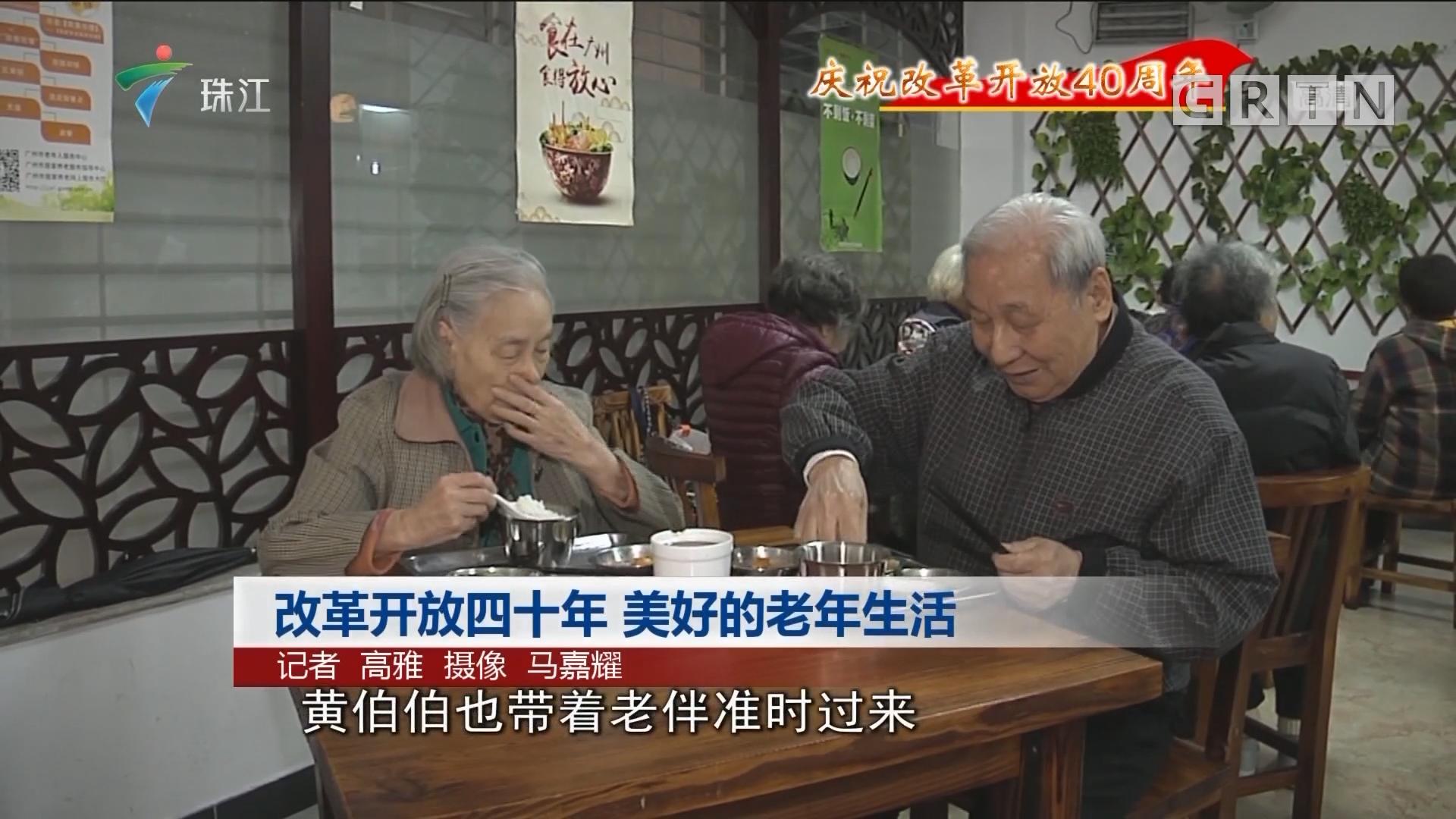 改革开放四十年 美好的老年生活