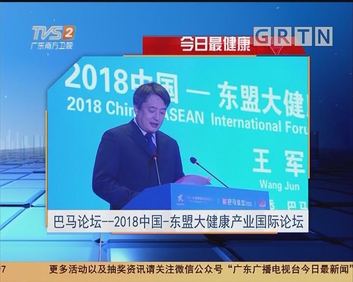 今日最健康:巴马论坛——2018中国-东盟大健康产业国际论坛
