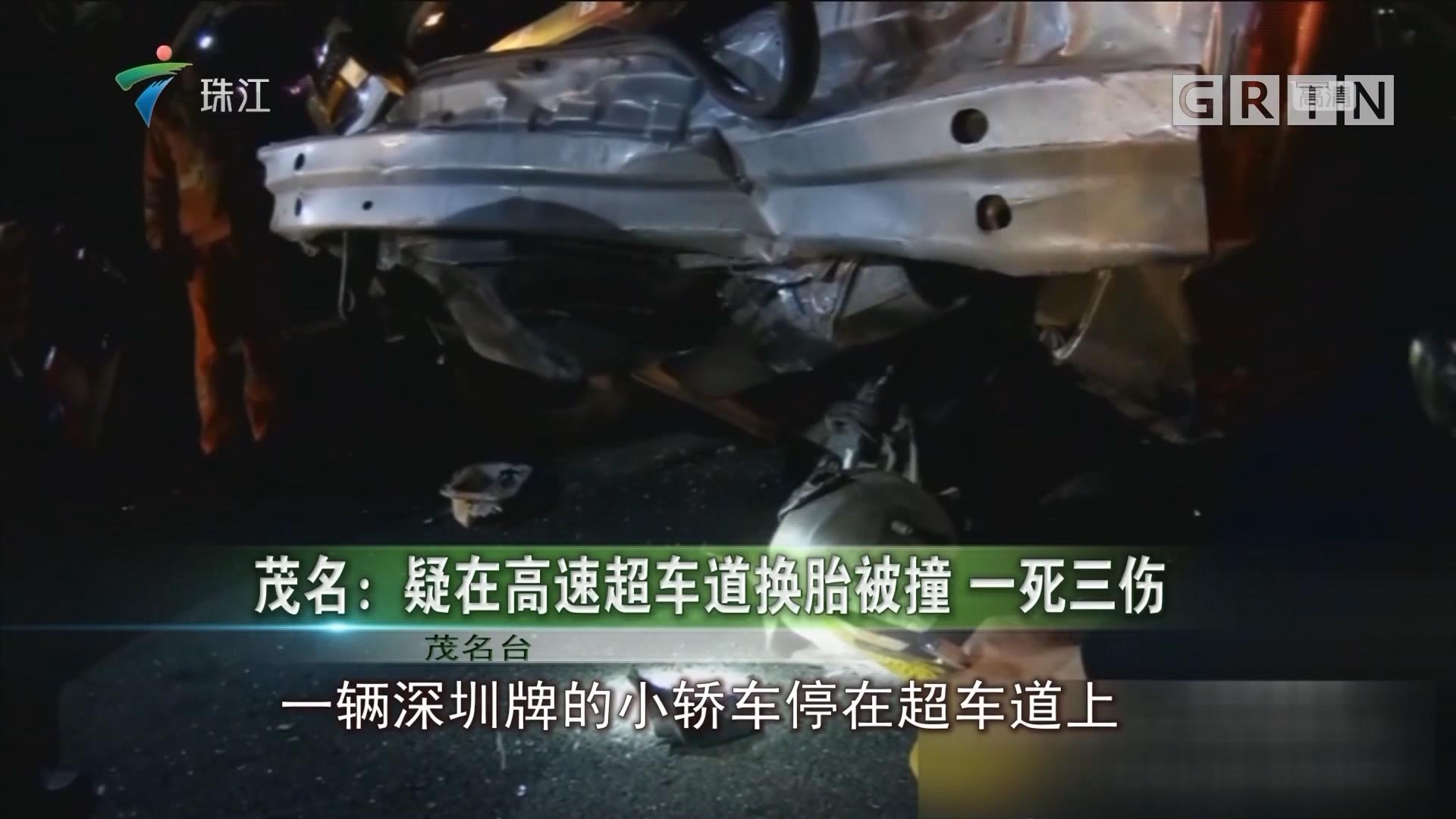 茂名:疑在高速超车道换胎被撞 一死三伤