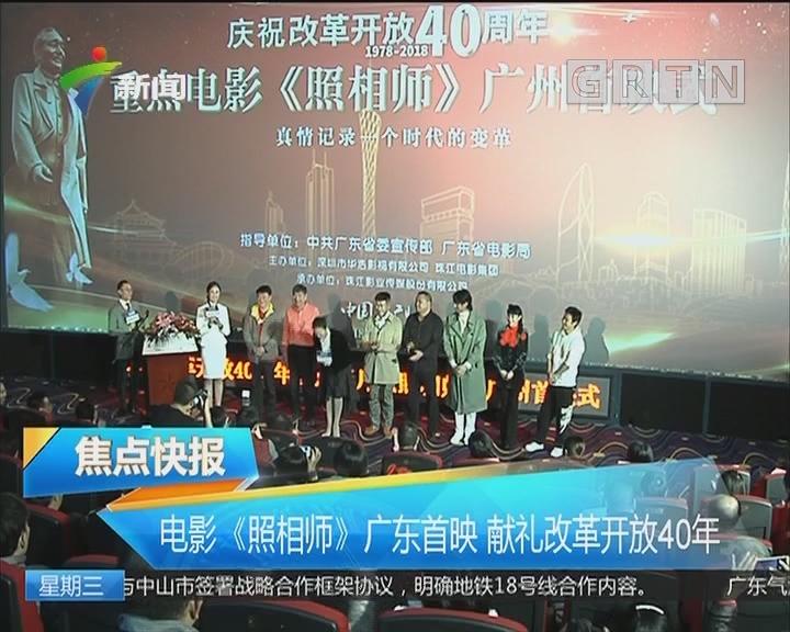 电影《照相师》广东首映 献礼改革开放40年