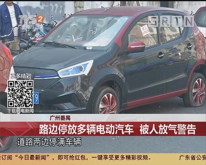 广州番禺:路边停放多辆电动汽车 被人放气警告