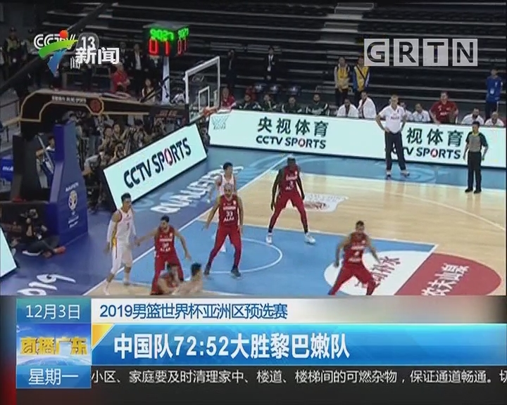 2019男篮世界杯亚洲区预选赛:中国队72:52大胜黎巴嫩队