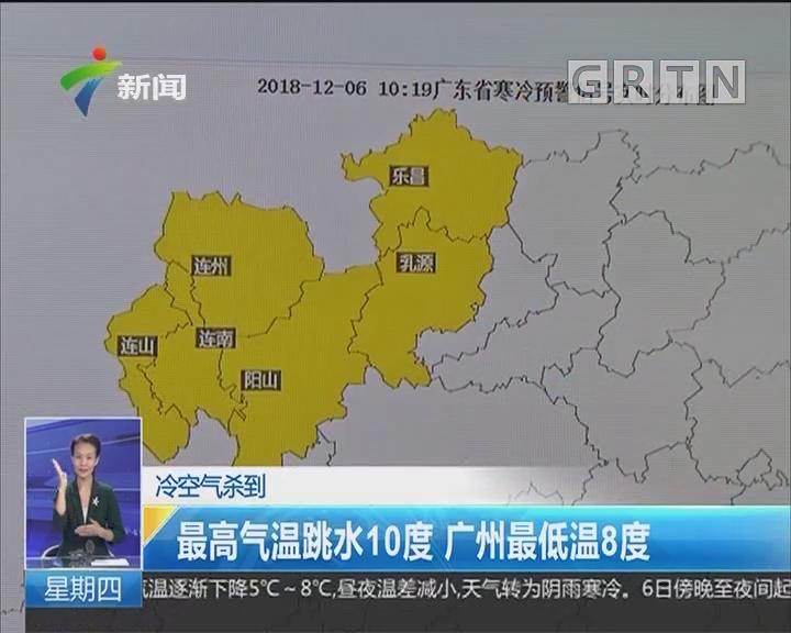 冷空气杀到:最高气温跳水10度 广州最低温8度