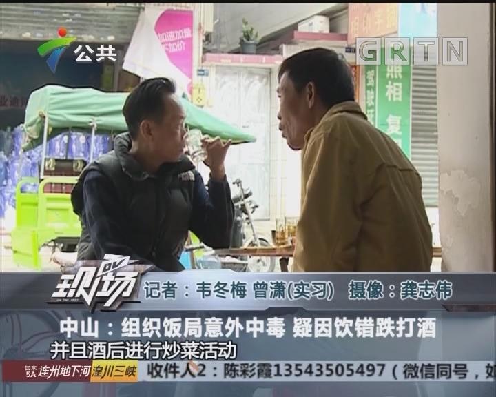 中山:组织饭局意外中毒 疑因饮错跌打酒