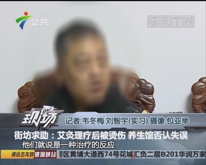 街坊求租:艾灸理疗后被烫伤 养生馆否认失误