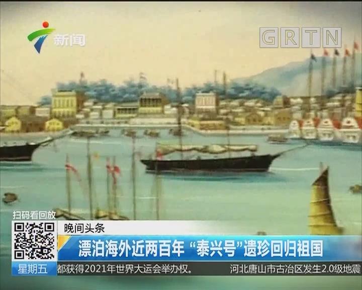 """漂泊海外近两百年""""泰兴号""""遗珍回归祖国"""