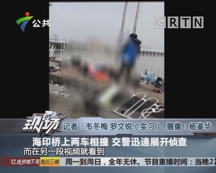 海印桥上两车相撞 交警迅速展开侦查