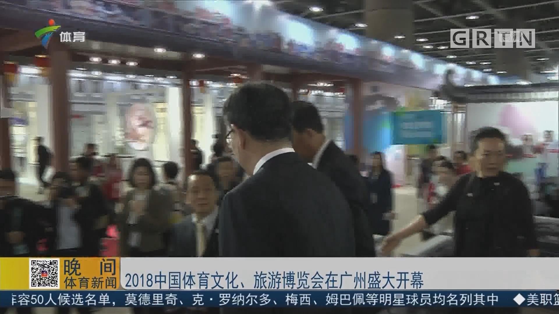 2018中国体育文化、旅游博览会在广州盛大开幕