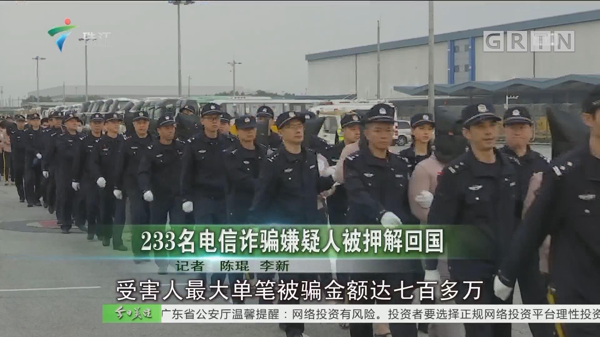 233名电信诈骗嫌疑人被押解回国