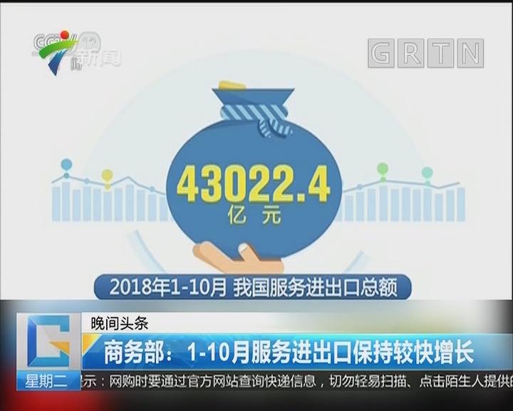 商务部:1-10月服务进出口保持较快增长