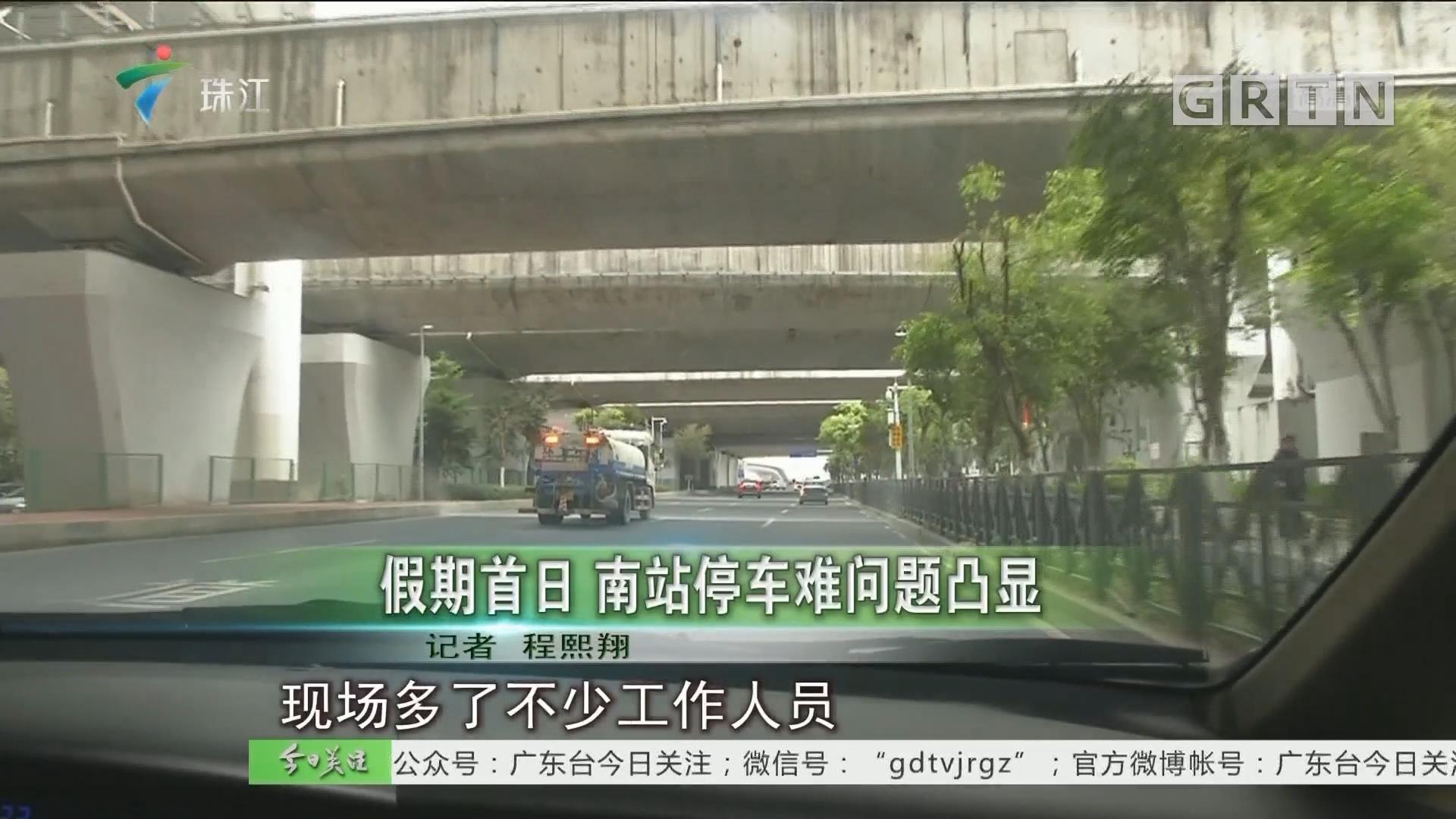 假期首日 南站停车难问题凸显