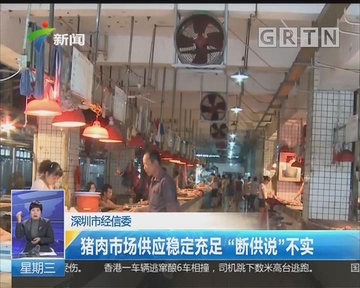 """深圳市经信委:猪肉市场供应稳定充足""""断供说""""不实"""