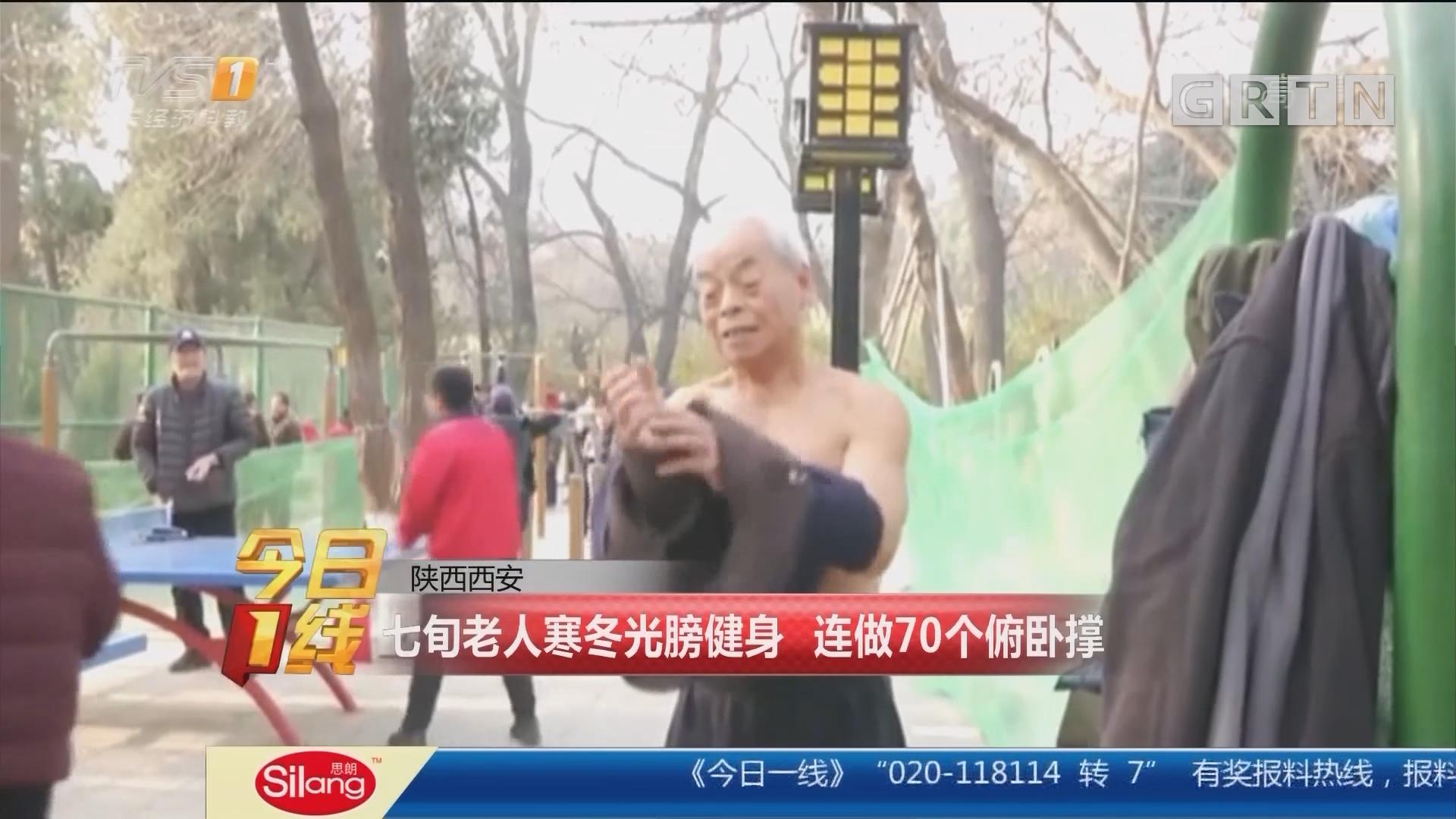 陕西西安:七旬老人寒冬光膀健身 连做70个俯卧撑