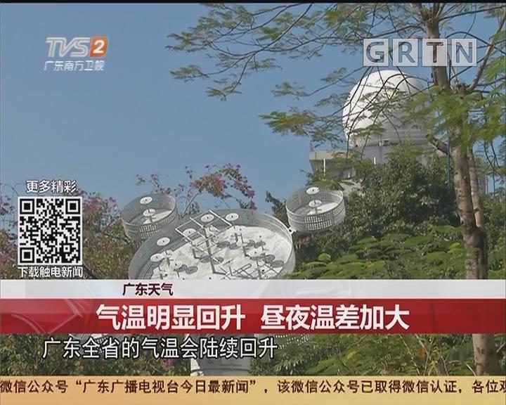 广东天气:气温明显回升 昼夜温差加大