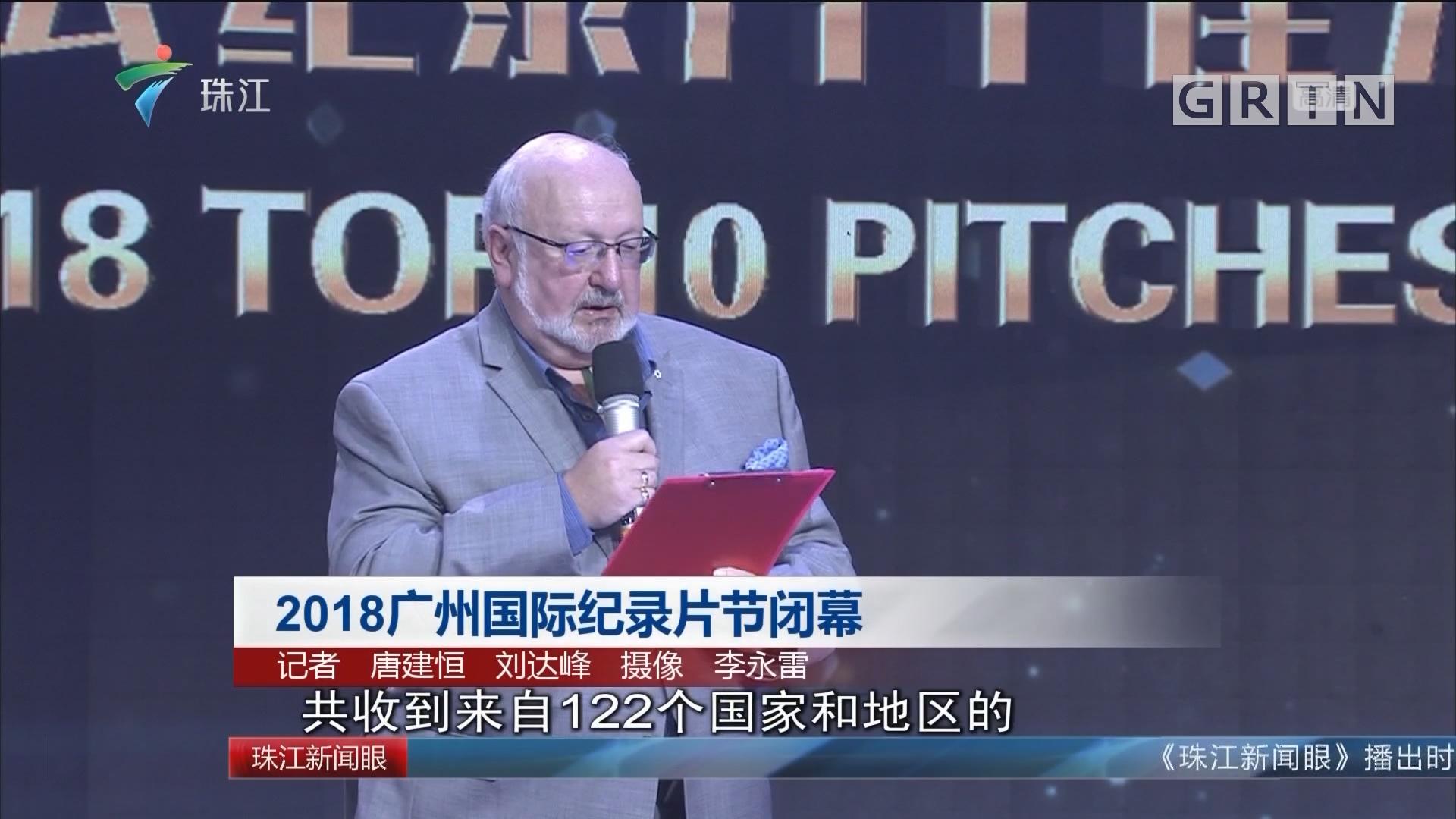 2018广州国际纪录片节闭幕